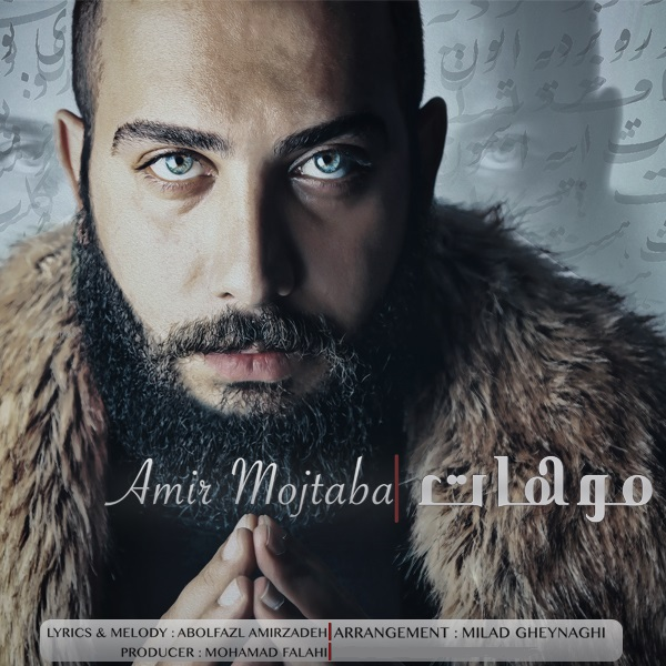 Amir Mojtaba - Mohat