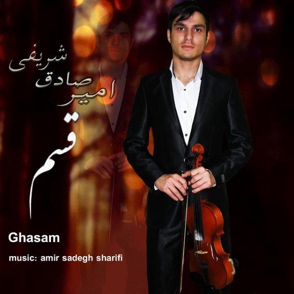 Amir Sadegh Sharifi - Ghasam