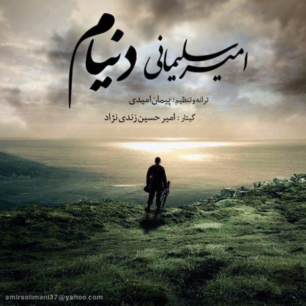 Amir Soleymani - Donyam