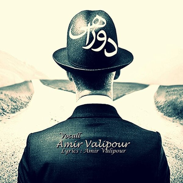 Amir Valipour - Do Rahi