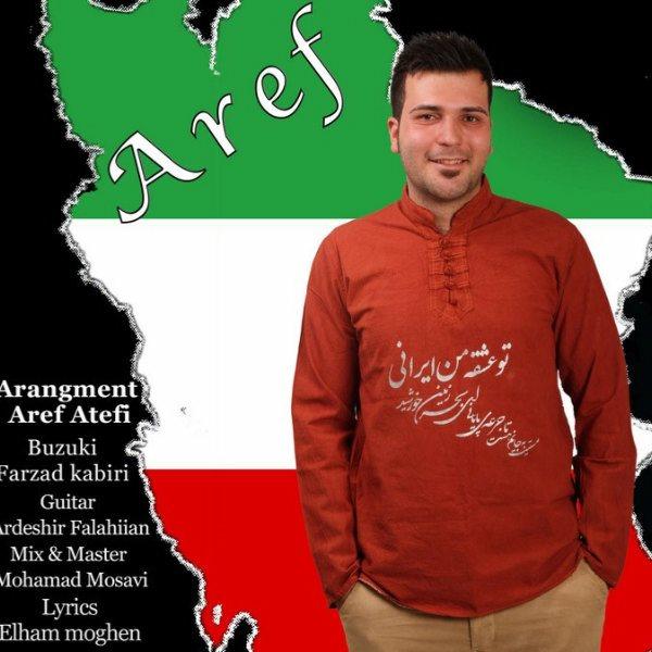 Aref Atefi - Iran