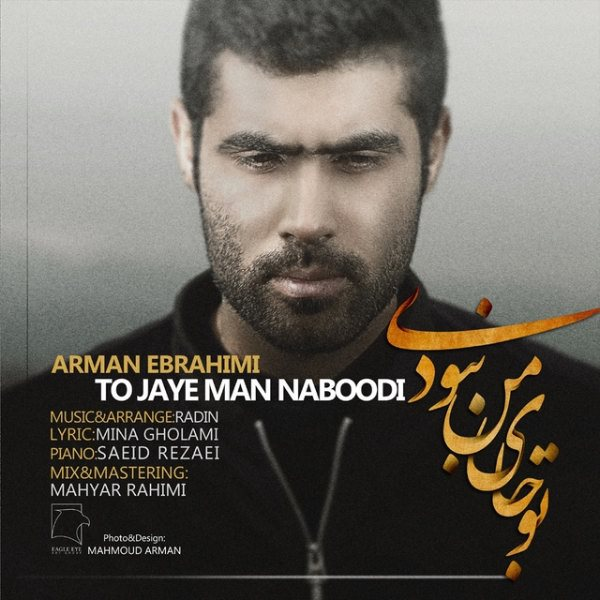 Arman Ebrahimi - To Jaye Man Naboodi