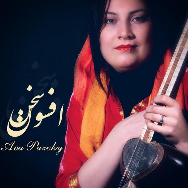 Ava Pazoky - Afsoone Sokhan