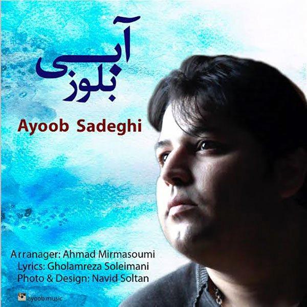 Ayoob Sadeghi - Bolooz Abi