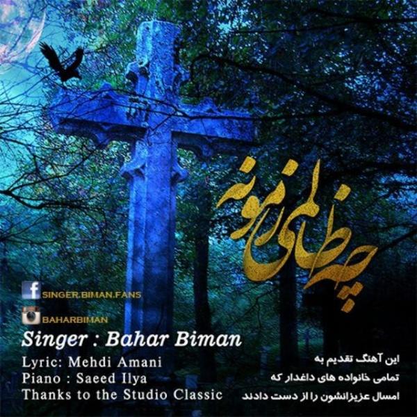 Bahar Biman - Che Zalemi Zamoone