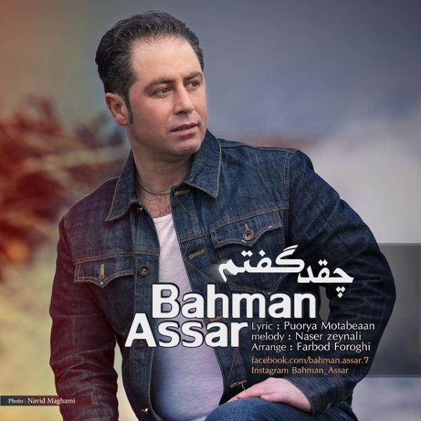 Bahman Assar - Cheghad Goftam