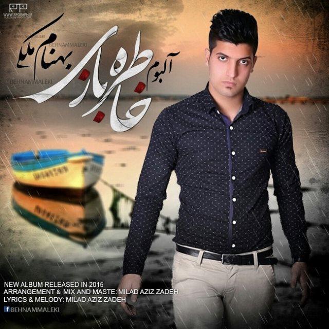 Behnam Maleki - Parvaz (Pedar)