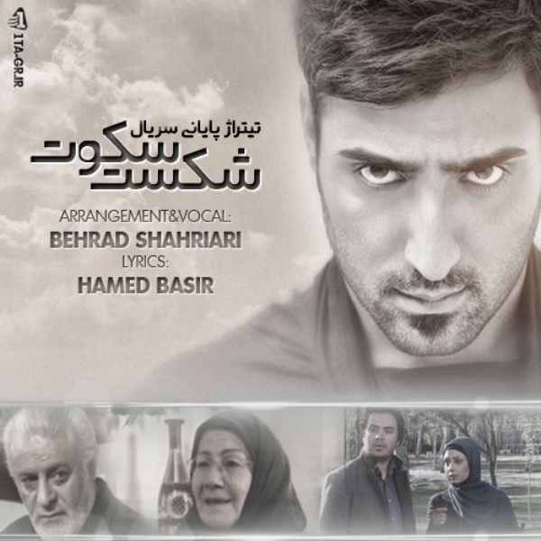Behrad Shahriari - Ghalbe Shekasteh