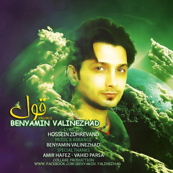 Benyamin Valinezhad - Ghol