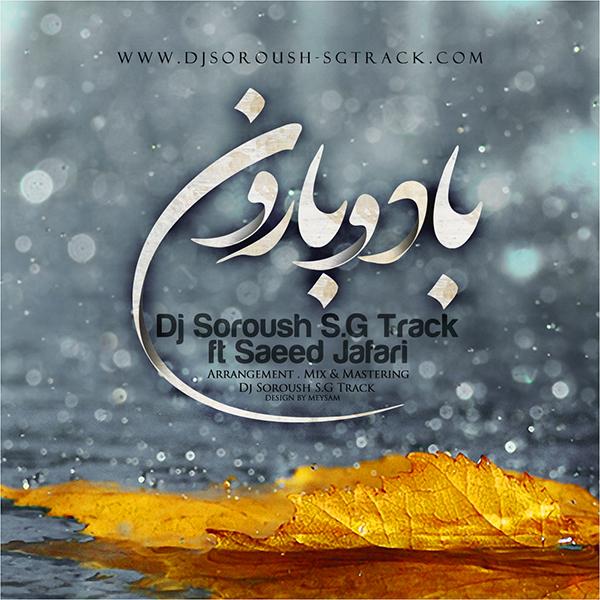 DJ Soroush SG Track & Saeed Jafari - Bado Baroon