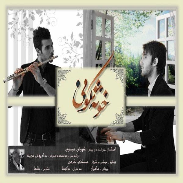 Dariush Madadi & Keyvan Mosavi - Khoone Tekooni