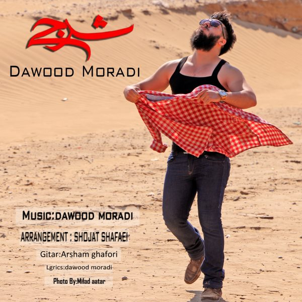 Dawood Moradi - Sharji