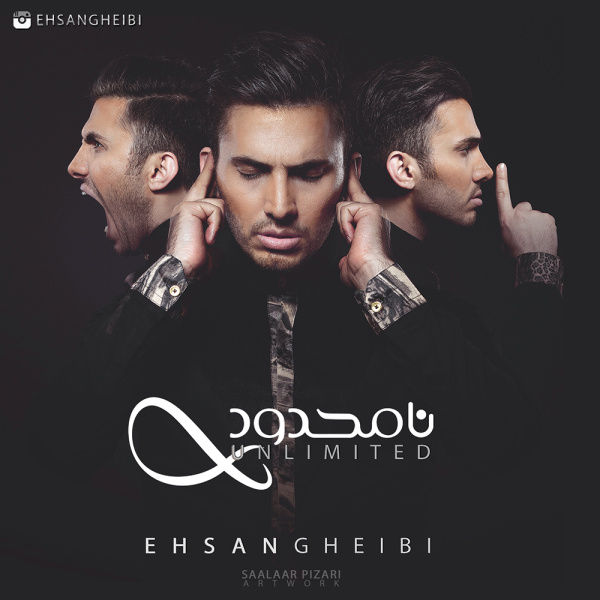 Ehsan Gheibi - Sobh Ta Shab