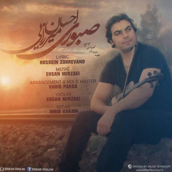 Ehsan Mirzaee - Sabori