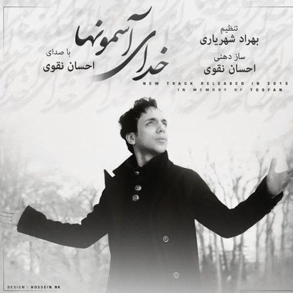 Ehsan Naghavi - Khodaye Asemoonha