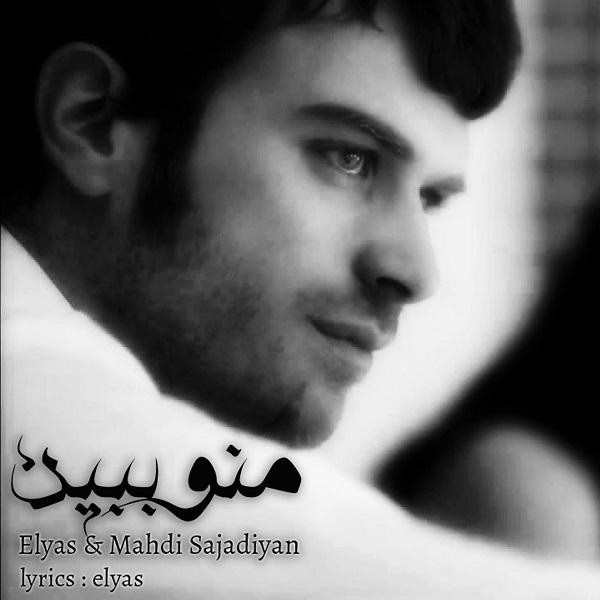Eliyas & Mahdi Sajadiyan - Mano Bebin