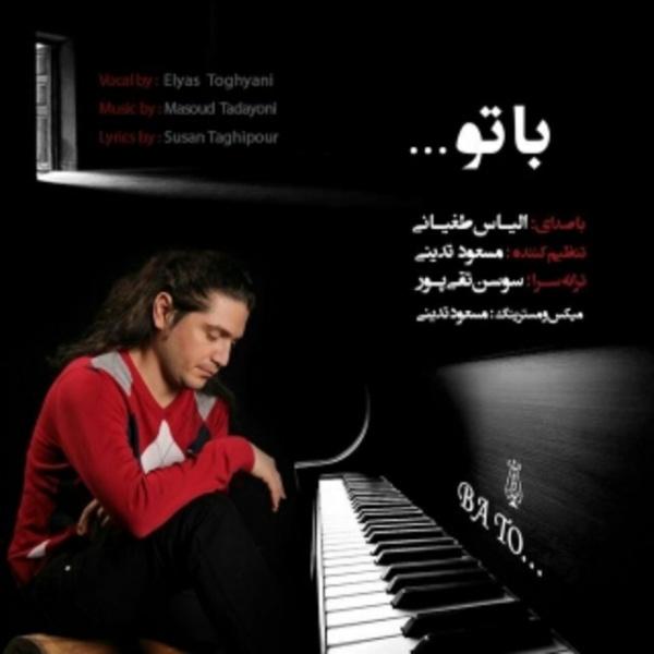 Elyas Toghyani - Ba To