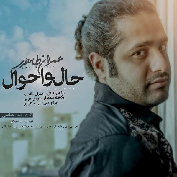 Emran Taheri - Halo Ahval