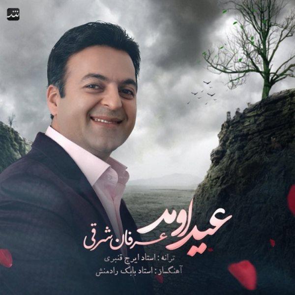 Erfan Sharghi - Eyd Oomad