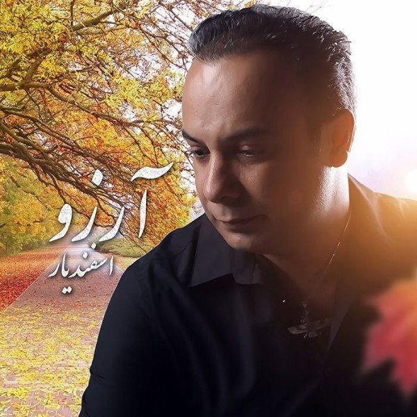 Esfandiar - Arezoo