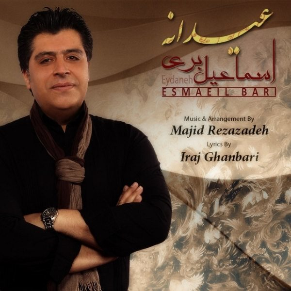 Esmaeel Bari - Eydaneh