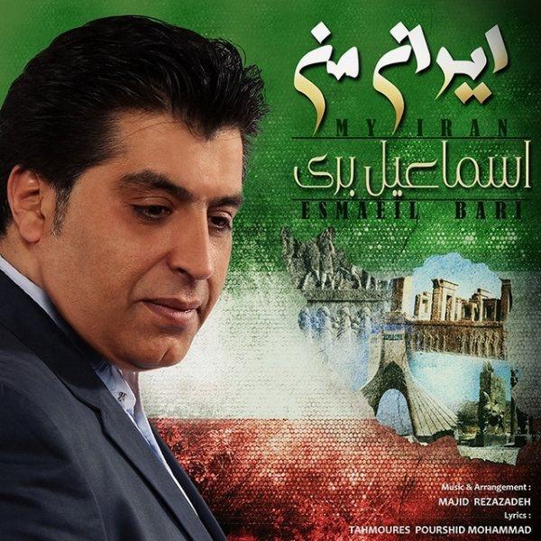 Esmaeil Bari - Irane Man