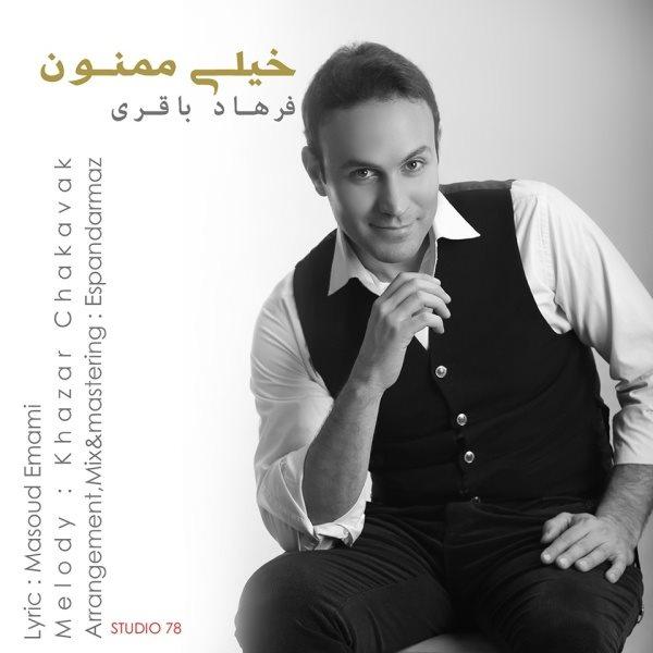 Farhad Bagheri - Kheili Mamnoon
