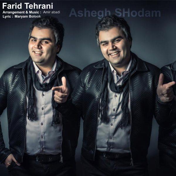 Farid Tehrani - Hamiseh