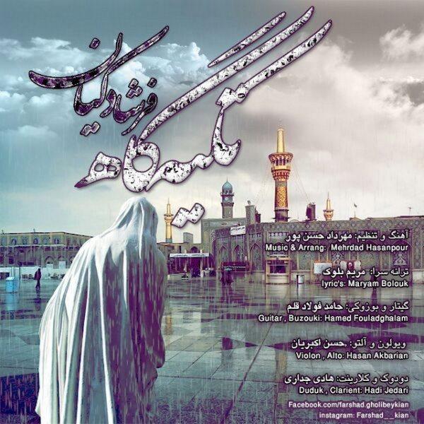 Farshad Kian - Tekyegah