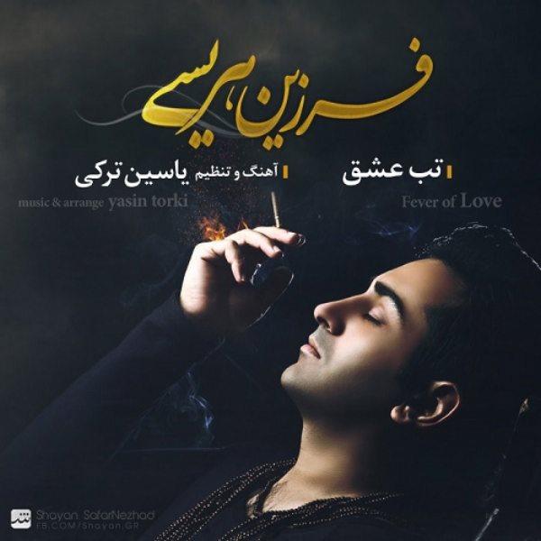 Farzin Herisi - Tabe Eshgh