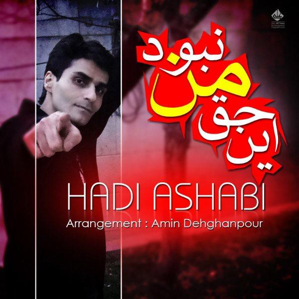 Hadi Ashabi - In Haghe Man Nabood