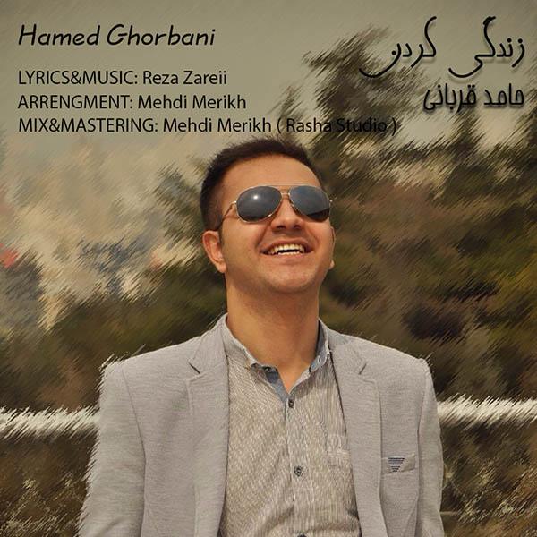 Hamed Ghorbani - Zendegi Kardan
