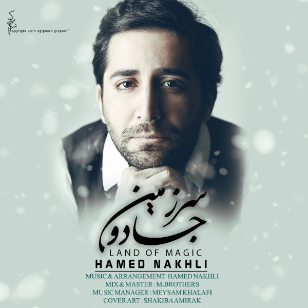 Hamed Nakhli - Sarzamine Jadoo