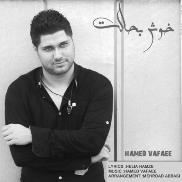 Hamed Vafaee - Khosh Be Halet