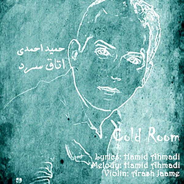 Hamid Ahmadi - Otaghe Sard