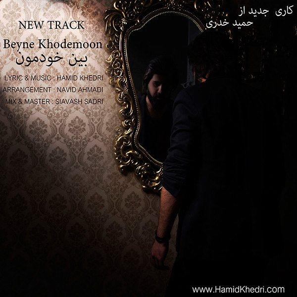Hamid Khadri - Beyne Khodemon