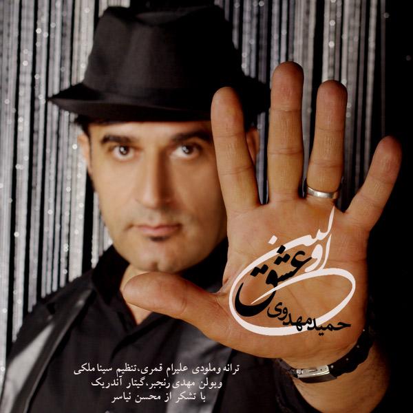 Hamid Mahdavi - Avalin Eshgh