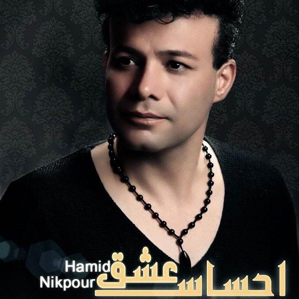 Hamid Nikpour - Ehsas Eshgh