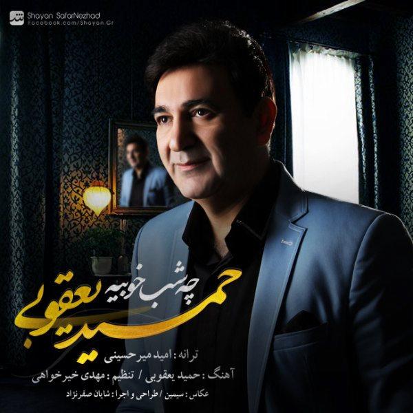 Hamid Yaghoubi - Che Shabe Khoobie