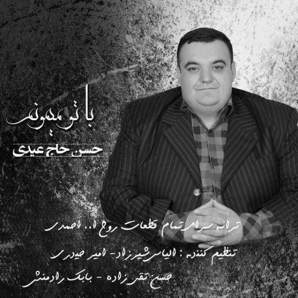 Hasan Haj Eydi - Ba To Mimanam