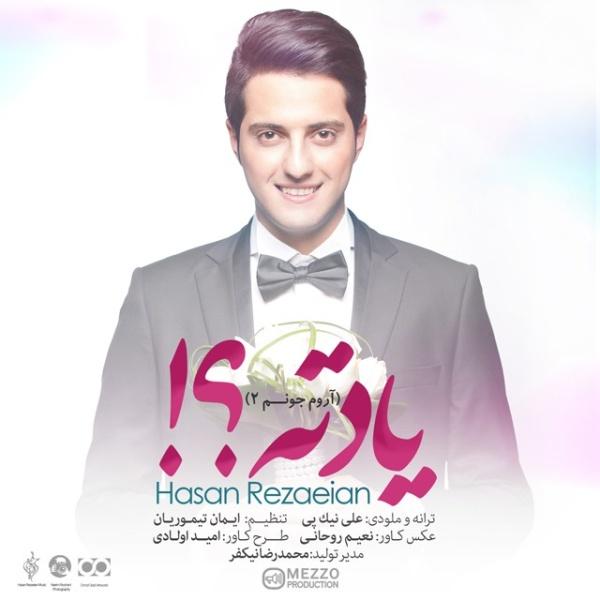 Hasan Rezaeian - Yadete