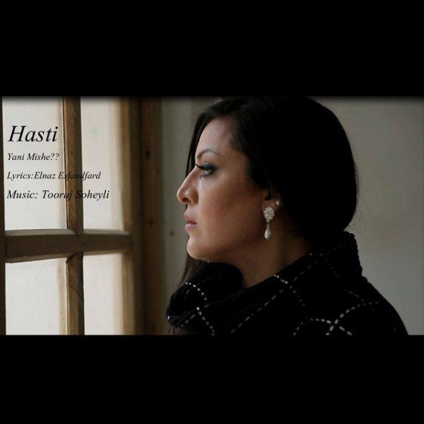 Hasti - Yani Mishe