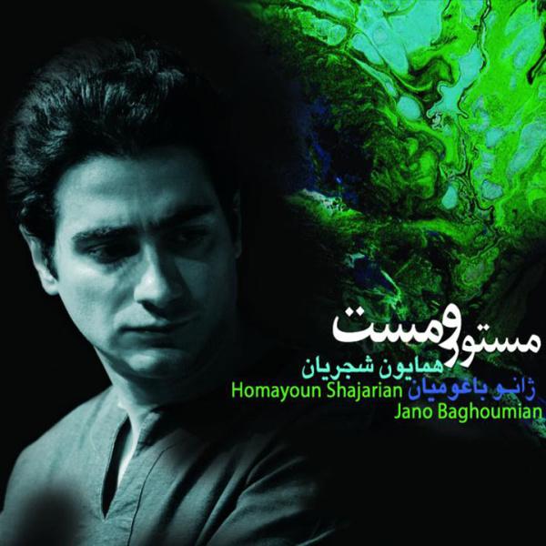 Homayoun Shajarian - Khamoosh Bash (Instrumental)