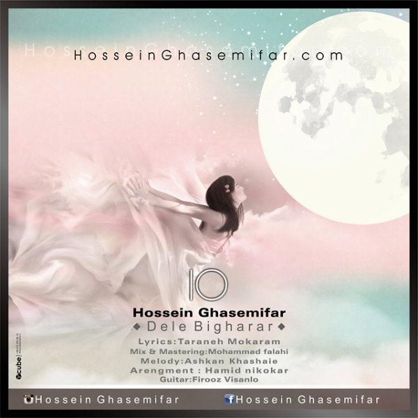 Hossein Ghasemifar - Dele Bigharar