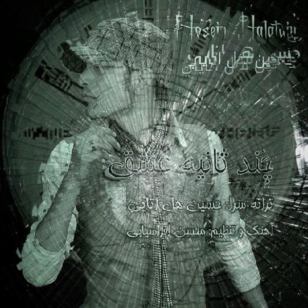 Hossein Halataiy - Chand Saniye Eshgh