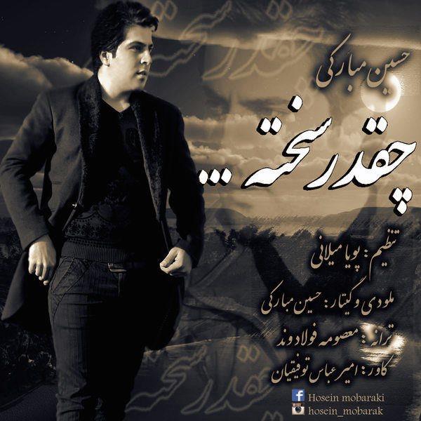 Hossein Mobaraki - Cheghadr Sakhte