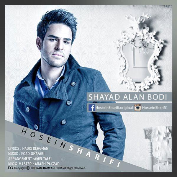 Hossein Sharifi - Shayad Alan Boudi