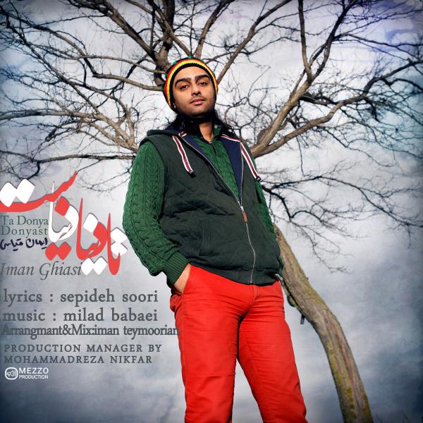 Iman Ghiasi - Ta Donya Donyast