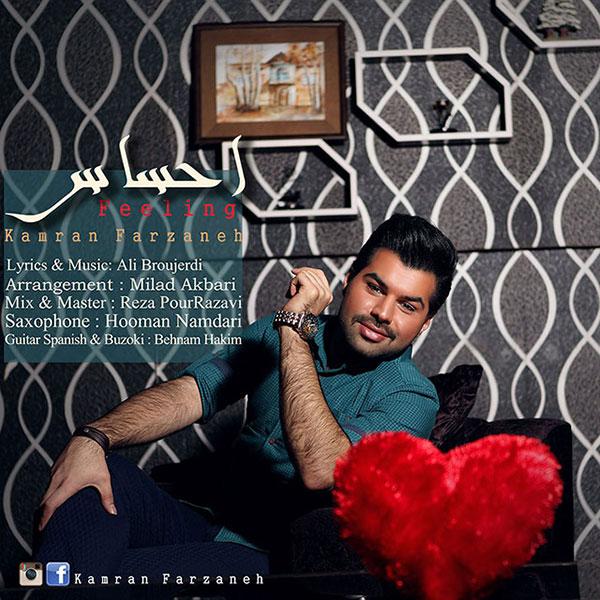 Kamran Farzaneh - Ehsas