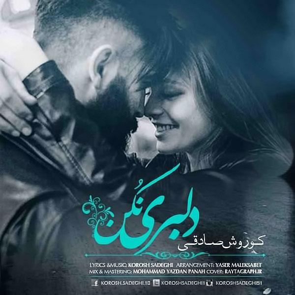 Korosh Sadeghi - Delbari Nakon
